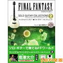楽譜 ファイナルファンタジー ソロギターコレクションズ Vol.2(模範演奏CD付) / ドリーム ミュージック ファクトリー