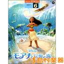 STAGEAディズニー(G6)(4)モアナと伝説の海 / ヤマハミュージックメディア 【メール便なら送料無料】 【エレクトーン譜】