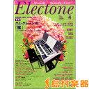 月刊エレクトーン 2017年4月号 / ヤマハ音楽振興会 【メール便なら送料無料】 【雑誌】