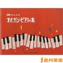 新版 みんなのオルガン・ピアノの本1 / ヤマハミュージックメディア 【メール便なら送料無料】 【ピアノ教本】