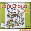CD クラス合唱曲集 レッツ・コーラス/範唱+カラピアノ / 音楽之友社 【送料無料】