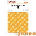 ショッピング星野源 楽譜 MABR40 恋【金管五重奏】/星野源 / ミュージックエイト