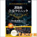 DVD 2017年全日本吹奏楽コンクール課題曲合奏クリニック / ブレーン 【メール便なら送料無料】