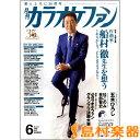 月刊カラオケファン 2017年6月号 CD付 / ミューズ 【メール便なら送料無料】 【雑誌】