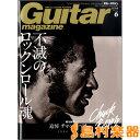 ギターマガジン 2017年6月号 / リットーミュージック 【メール便なら送料無料】 【雑誌】