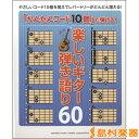 楽譜 「かんたんコード10個」で弾ける!楽しいギター弾き語り60 / ヤマハミュージックメディア