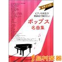 楽譜 ピアノ・ソロ ピアノの先生が発表会で弾きたいポップス名曲集 / シンコーミュージックエンタテイメント