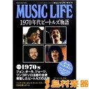 ムック MUSIC LIFE 1970年代ビートルズ物語 / シンコーミュージックエンタテイメント 【メール便なら送料無料】 【ムック/雑誌】