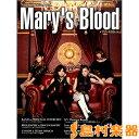 雑誌 ヤマハムックシリーズ177 アーティストオフィシャルブック Mary's Blood / ヤマハミュージックメディア