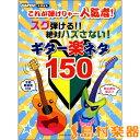 これが弾けりゃ~人気者!スグ弾ける!!絶対ハズさない!ギター楽ネタ150 / ヤマハミュージックメディア