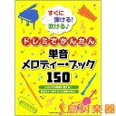 楽譜 すぐに弾ける!吹ける♪ドレミでかんたん単音メロディー・ブック150 / シンコーミュージックエンタテイメント