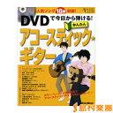 DVDで今日から弾ける!かんたんアコースティック ギター / リットーミュージック 【フォークギター/アコギ教本】