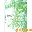 Guitar songbook 小沢健二 ベスト曲集 / ケイ・エム・ピー 【メール便なら送料無料】 【ギタースコア】