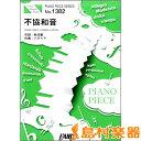 楽譜 PP1382ピアノピース 不協和音/欅坂46 / フェア
