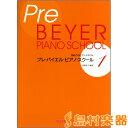 初めてのピアノ・テキスト プレ・バイエル・ピアノ・スクール1 / デプロMP