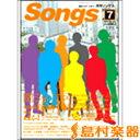 雑誌 月刊ソングス 2017年7月号 / ドレミ楽譜出版社