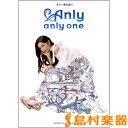 楽譜 ギター弾き語り Anly『anly one』 / ヤマハミュージックメディア