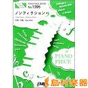 PP1395ピアノピース ノンフィクション/平井堅 / フェアリー