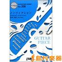 GP258ギターピース ノンフィクション/平井堅 / フェアリー