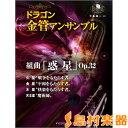 ドラゴン金管アンサンブル ホルスト/組曲『惑星』Op.32 火星・金星・木星・天王星 / 共同音楽出版社