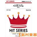 楽譜 QH1642 Family Song/星野源 / ミュージックエイト