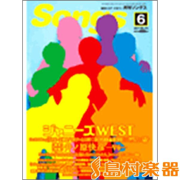 月刊ソングス 2017年6月号 / ドレミ楽譜出版社