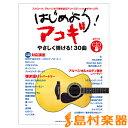 楽譜 はじめよう!アコギ CD付 / ヤマハミュージックメディア