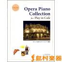 ピアノソロ カフェで流れるオペラ・ピアノ曲集 / ドレミ楽譜出版社
