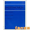 ショスタコービッチ ピアノ作品集 SHOSTAKOVICH / 全音楽譜出版社 【メール便なら送料無料】 【ピアノ譜】
