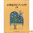 夢みるピアニスト 小学生のピアノ入門 上巻 田丸信明/編 / ドレミ楽譜出版社