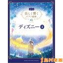 楽譜 美しく響くピアノ連弾(中級×中級) ディズニー2 / ヤマハミュージックメディア