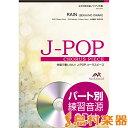 女声3部合唱(ソプラノ メゾソプラノ アルト)/ ピアノ伴奏 RAIN SEKAI NO OWARI / ウィンズ スコア