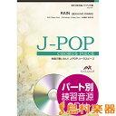 混声3部合唱(ソプラノ アルト 男声)/ ピアノ伴奏 RAIN SEKAI NO OWARI CD付 / ウィンズ スコア