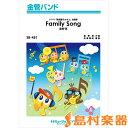 ショッピング星野源 楽譜 SB451 Family Song/星野源 / ミュージックエイト