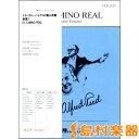 UN74 輸入 エル・カミーノ・レアル / ロケットミュージック(旧エイトカンパニィ) 【送料無料】 【吹奏楽譜】