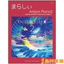 楽譜 ピアノソロ まらしぃ Anison Piano2~marasy animation Songs cover on Piano~ / ヤマハミュージックメディア