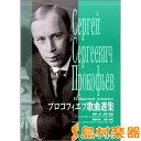 プロコフィエフ歌曲選集 / カワイ出版 【外国歌曲譜】