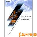 ピアノ連弾 Les Freres(レ・フレール)The BEST SCORE / ヤマハミュージックメディア 【メール便なら送料無料】 【ピアノ譜】