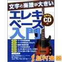 文字と楽譜が大きい エレキベース入門 CD付 / ヤマハ