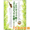 アルト サックスで吹きたいスタジオジブリの名曲あつめました。[保存版](カラオケCD2枚付) / シンコーミュージックエンタテイメント