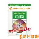 POP234 HANABI/Mr.Children(ドラマ「コード・ブルー −ドクターヘリ緊急救命−」主題歌) / ロケットミュージック(旧エイトカンパニィ)