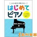 大きな音符で弾きやすい はじめてピアノ 最初に弾きたい曲編 / ケイ エム ピー