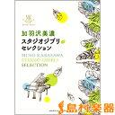 ピアノソロ 加羽沢美濃 スタジオジブリ・セレクション / ヤマハミュージックメディア