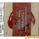 CD 三つのジャポニスム 大阪市音楽団 第104回定期演奏会 / フォンテック