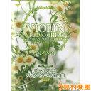 ヴァイオリン スタジオジブリ作品集 保存版 CD楽譜付 / デプロMP