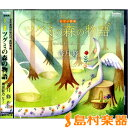 CD 香月修:ピアノ曲集 ツグミの森の物語 / フォンテック