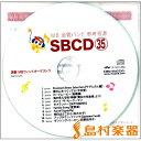 SBCD035 SB╢т┤╔е╨еєе╔бже╡еєе╫еыбже╡ежеєе╔б╩35б╦ б┐ е▀ехб╝е╕е├епеиеде╚