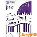BP1957バンドスコアピース 打上花火 /DAOKO × ...