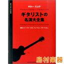 ギター・スコア ギタリストの名演大全集 / シンコーミュージックエンタテイメント