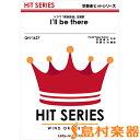 楽譜 QH1627 I'll be there/嵐 / ミュージックエイト